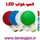لامپ خواب LED رنگی 1 وات نیولایت